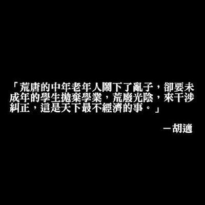 我們會在有光的地方綻放 反服貿一事, 很多人會覺得大家只不過是人芸亦芸人家反對我也反對的活動而已 老實說 我以前也是一個不談政治的學生 政治 與我何幹 但無奈一次一次的事實,令我們知道香港快要失去我們要引以為傲的事 自由,民主 CEPA的時候我還小 我後悔我沒有出過爭取我聲音 現在眼見台灣 我只想支持一下台灣 那怕是微不足道的聲音 但願能曾經無悔地道出自己的想法 太陽花,我們會在有光的地方綻放 台灣,加油 台灣加油 反服貿 反黑箱 太陽花 民主 democracy 支持台灣 taiwan