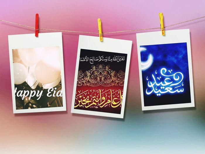 عيدكم مبارك العيد_الفطر