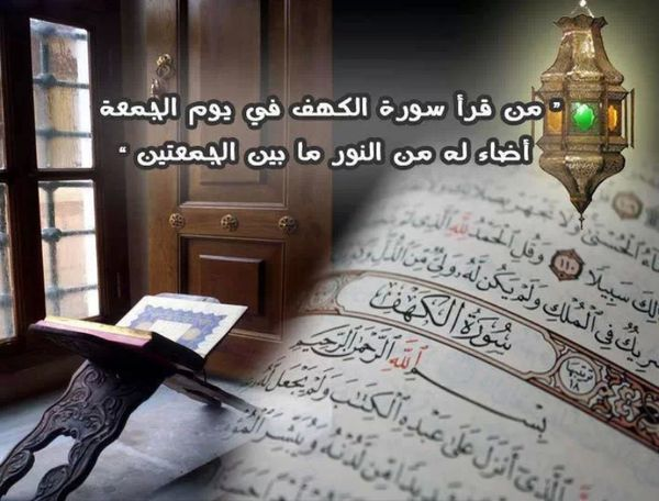 Islamic Goodmorning :) Qur'an Blessing Friday !! جَ ـمِعَ ـةّ مِبّـآرگةّ .. !!