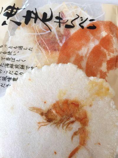 Ebi senbei ! My favorite!!!! So Good !  Favorite Things  Japanese  Tasty Delicious Eating Good Food Snack Time! Yummy Pretty EBI Crackers Senbei Ebi Senbei