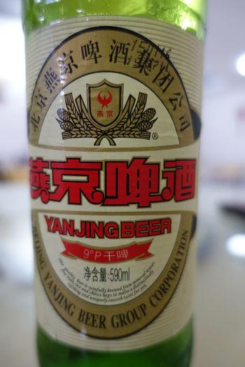 Yanjing Beer Beer Bottle Beer Label China Close-up Communication Day Design Indoors  Label Labels No People QingDao Beer Text Yanjing Beer