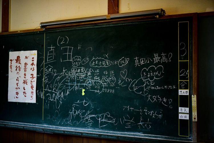電子黒板が当たり前になる時代が、すぐそこに来ている。 Blackboard  No People Board Indoors  Wall - Building Feature Communication Built Structure Building Text Wall Old Day
