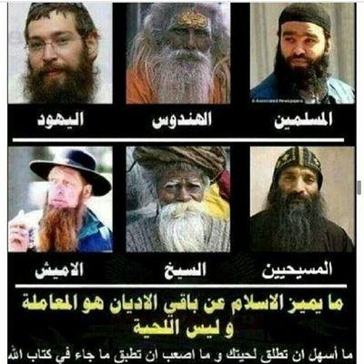 . . . . ما يميز الاسلام عن باقي الاديان هو المعاملة وليس اللحية ... الى_احدهم ...♡ . . . . .