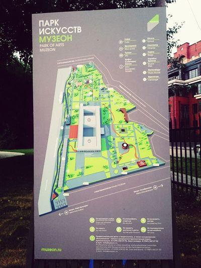Muzeon Park Scheme Moscow