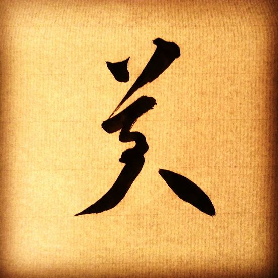 Beautiful Japan Shodo 書道 Beauty Japanese  Calligraphy