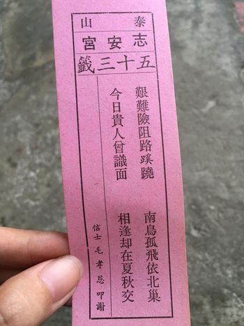 NewTaipeiCity 廟 王爺 籤詩 Taiwan Taiwanese 臺灣 六月 新北 台湾 June 泰山