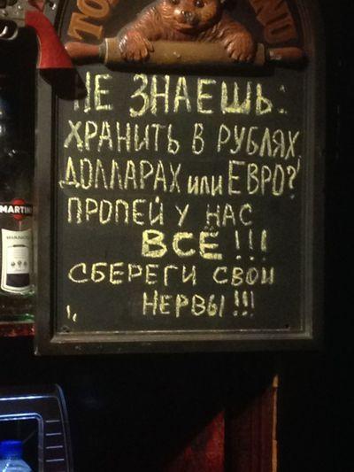 Так и поступим) Бар бухло Хрень Питер Санкт-Петербург