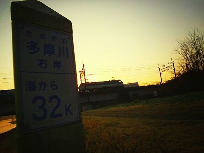 多摩川から。At Tama.riv japane. Absorbing
