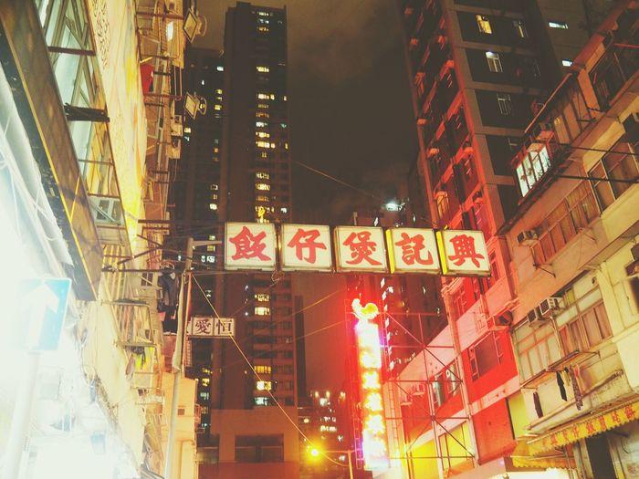 香港 庙街 HongKong 兴记煲仔