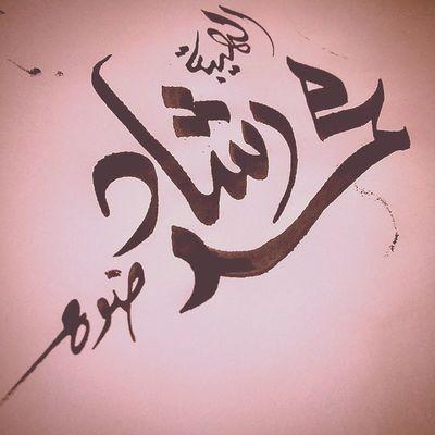 3azizi elheba ^_^ ضوهـ