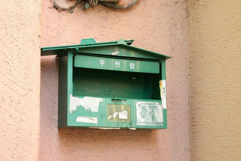 Post Busan Colors 부산 우편함 편지