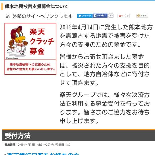 少しですけど… 募金 させて頂きました 応援してます 熊本震災 地震 春香