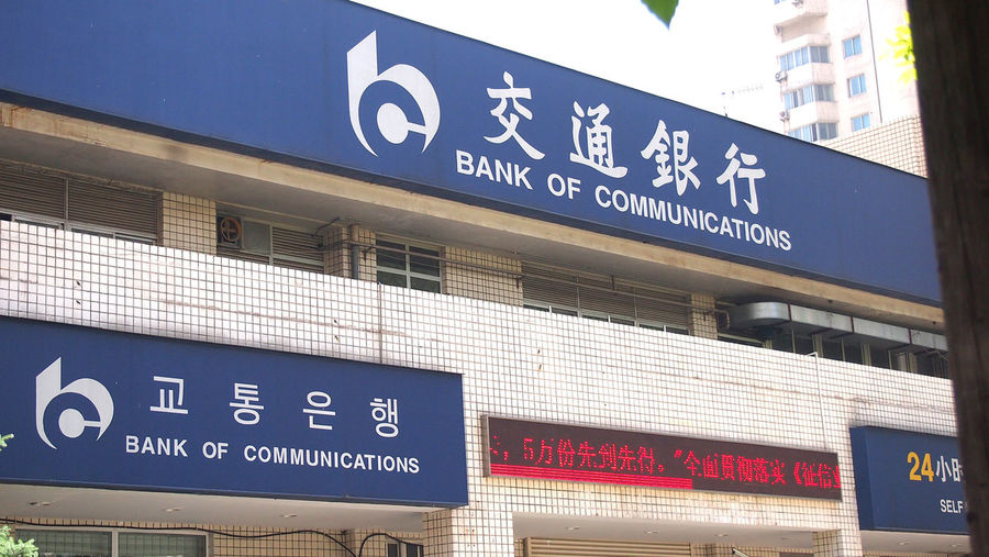 """I haven't connected """"Communication"""" with banking though. Wang Jing, Beijing, China Sign Communication Text Information Low Angle View No People Bank Building Chinese And English Exchange China Beijing Currency Building Exterior"""
