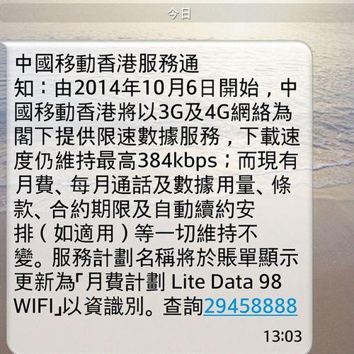 $68就有得玩4G真係抵到出哂水 Hkig 2014 Chinamobile 4g 中國移動