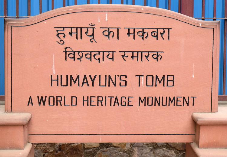Humayun's Tomb, built by Hamida Banu Begun in 1565-72, Delhi, India ASIA Delhi Empire Humayun India Persian Unesco Architecture Emperor Grave Heritage Historic Information Sign Islam Mausoleum Moghul Mogul Mughal Old Palace Stone Text Tomb