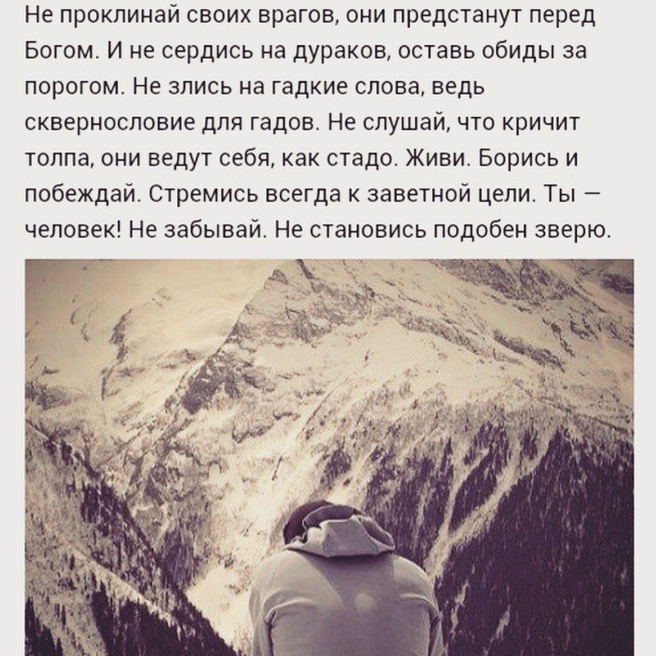 personal perspective, low section, person, shoe, lifestyles, men, part of, unrecognizable person, leisure activity, transfer print, auto post production filter, human foot, standing, communication, high angle view, mountain, footwear