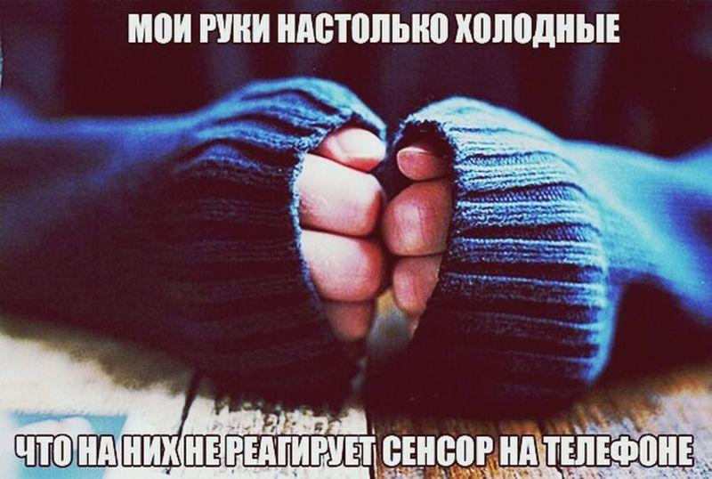 У меня холодные руки