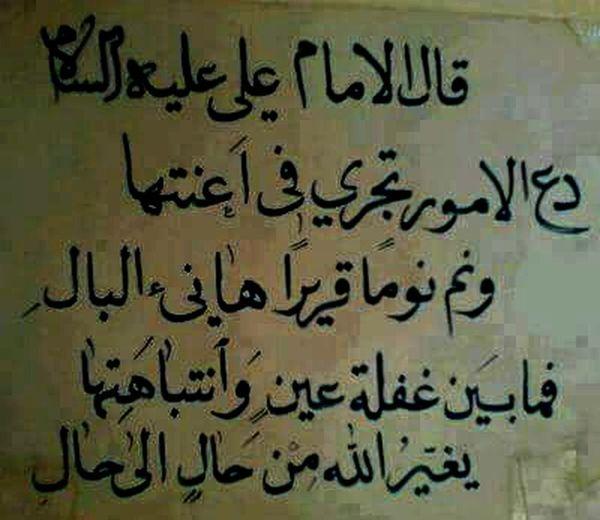 السلام عليك يا ابا الحسنين First Eyeem Photo