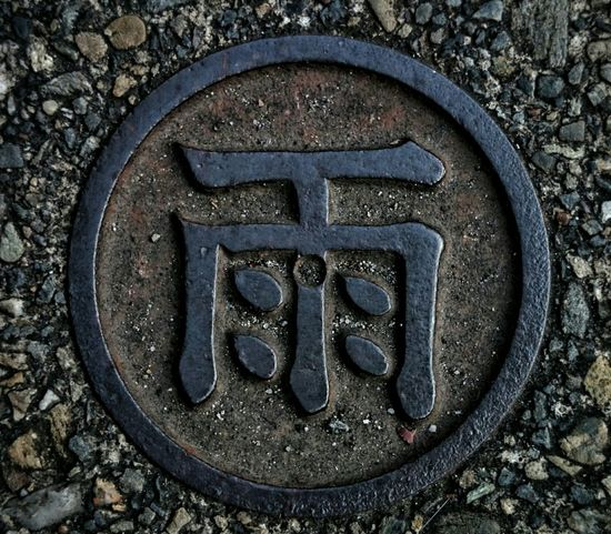 梅雨入り宣言早かったのでは?と思う今日この頃@東京 梅雨入り 雨 Rain Kanji Manhole  Mark Steel Texture Textures And Surfaces Light And Shadow