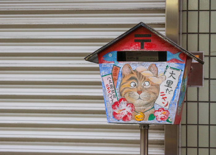 Japanese art drawing on mail postbox. Mammal Cat One Animal No People Domestic Representation Feline Architecture Creativity Built Structure Day Art Postbox Post Mailbox Red Japan Japanese  Wall Space Communication Shutter Door Drawing House Shape