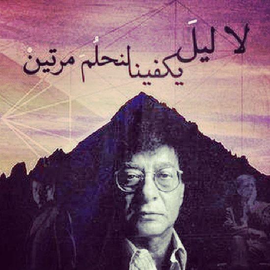 The night isn't enough for us to dream twice .. شعر محمود_درويش عربي حكمة عجبى poetry wisdom fact