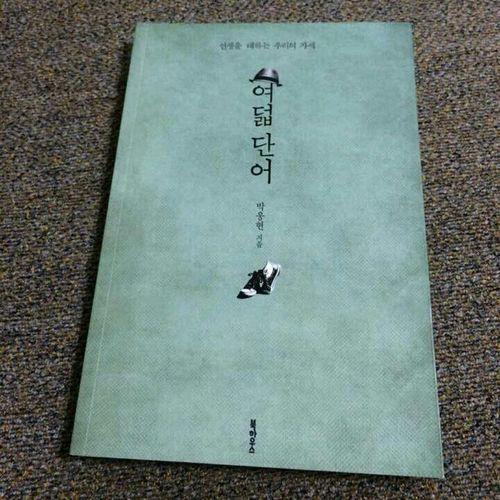 获得智慧的机会 韩文书