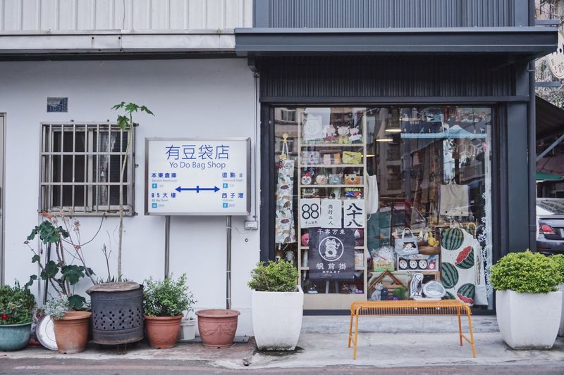 Kaohsiung Sizihwan Hipster Travel Kaohsiung Taiwan Shop Sign Building Exterior Potted Plant Plant Text Day Building City No People Outdoors Street