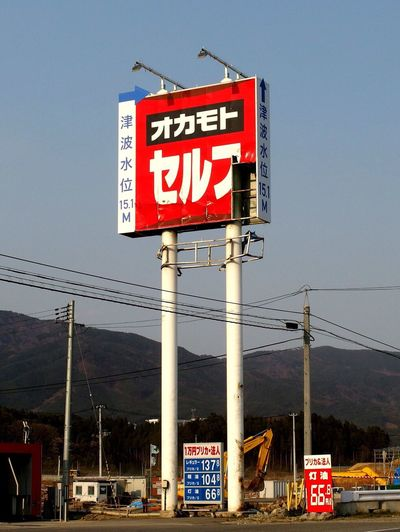 Japan Iwate Rikuzen-Takata The Great East Japan Earthquake 3.11 The great Tsunami 49.5 feets high