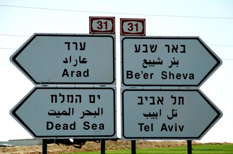 Israel Negev  Crossroads Desert Arad Be'er Sheva Dead Sea  Telaviv