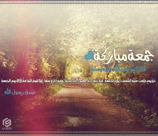 Mohammed The Prophet Of Allah Hadeeth Jum'ah Mubarak Blessed