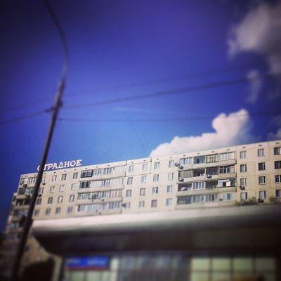 свао отрадное Москва Moscow