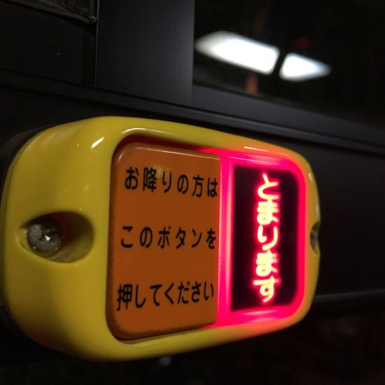 Japan Tokyo On The Bus Stop Button Bus