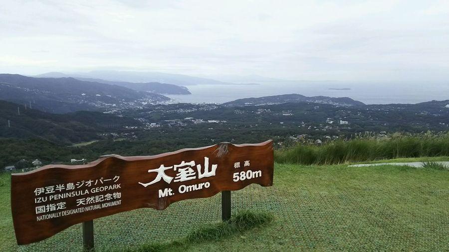 Omuroyama Izu Japan 大室山 伊豆