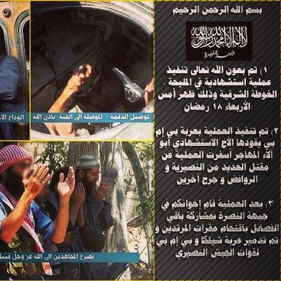 جبهة_النصرة تنفيذ عملية استشهادية في المليحة مماأسفر عن مقتل العديد من النصيرية والروافض الغوطة_الشرقية تفاصيل