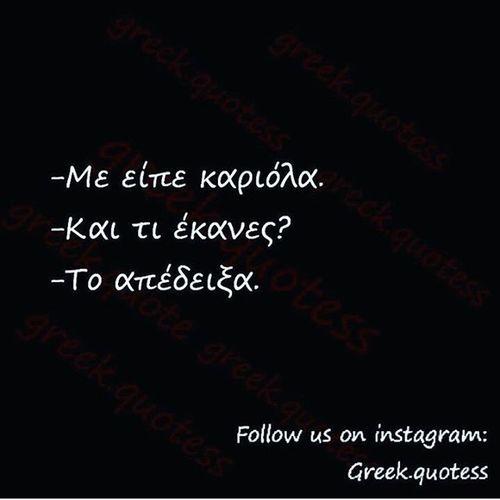 Χα έχω Κ άλλο... Greekquotes InstaQuotes Instagreekquotes μπορω_να_αποδειξω_κ_αλλα