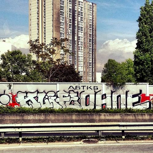 Klife Oane Streetart Highway