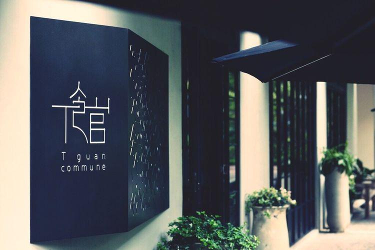 T馆 Tguan Commune