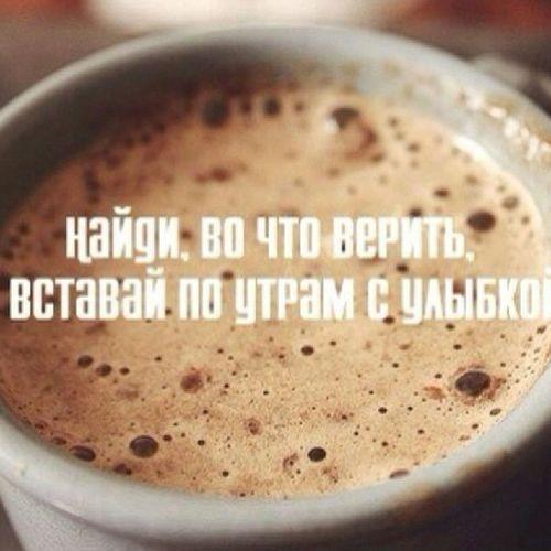 кофе поиски утро улыбка