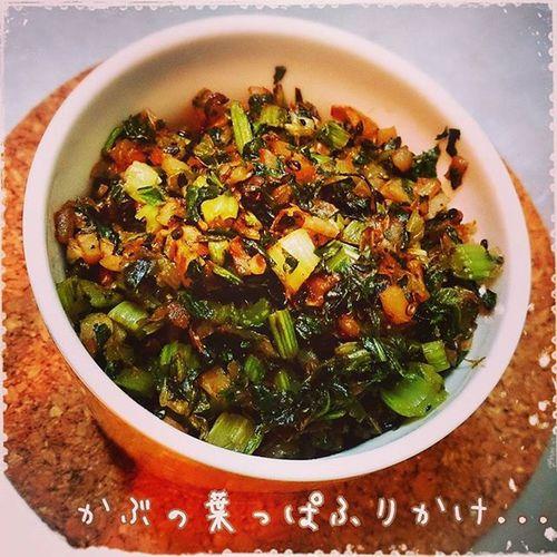 かぶの葉っぱふりかけ かぶの皮、はっぱ...あらみじん切り 黒ゴマ...適量 鰹節...適量 塩コショウ、顆粒昆布だし少々 お醤油...香り付け程度 最後胡麻油さらっとまわして~(*´-`) 明日は雑穀米に混ぜておにぎり持ってこう!! 残り野菜 しっとりふりかけ ふりかけ かぶ 野菜 お惣菜 おかず つくりおき料理 料理 美味しい