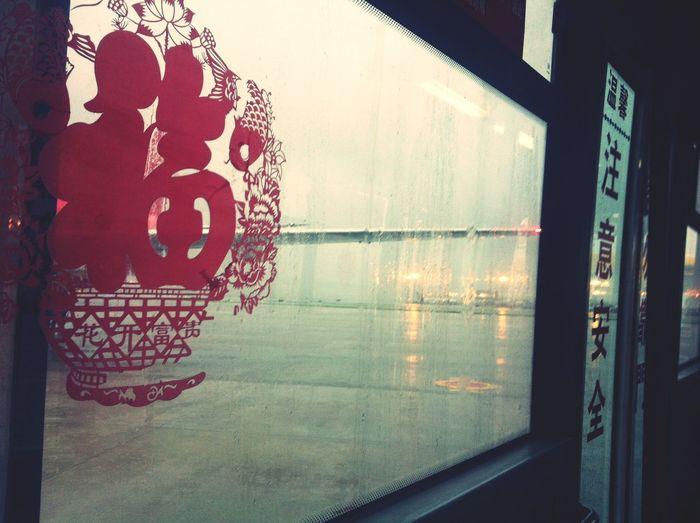 《平安無事》 Airport