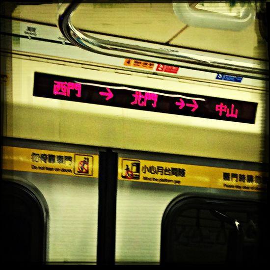 果然不能不專心><才一個不注意,我就坐過站了!!結果要多花時間往回搭!!時間就是金錢啊~??