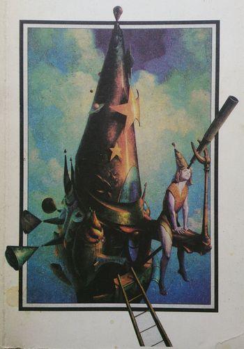 Художник В.Андреев, 1994. К астрологическому календарю на 1995 год Т.Борщ. книги иллюстрация Фантазия Books ArtWork Fantasy
