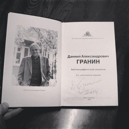 гранин автограф Публичка РНБ