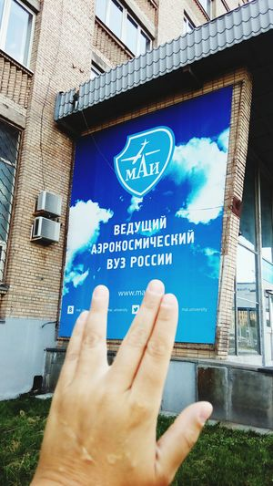 "RipLeonardNimoy, Star Trek, Spock In memory of Leonard Nimoy. Russian Space Institute. ""After all this time? - Allways..."" I goes to city and makes a photos for Leonard. All my ways, all my days - with LLAP and faith. Person Building Exterior Architecture Built Structure Holding Part Of Text Communication Western Script City Cropped Lifestyles Personal Perspective Outdoors Human Finger Sky Blue Day Focus On Foreground Famous Place"
