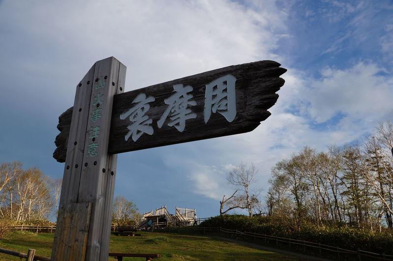 Hokkaido ほっかいどう 北海道 裏摩周