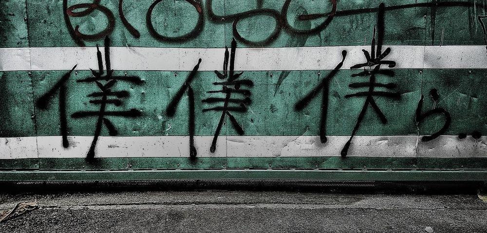 Mobilephotography Warking Around On The Road Graffiti Wall Japanese  Written Message
