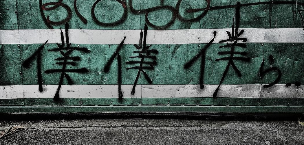 Mobilephotography Warking Around On The Road Graffiti Wall Japanese  Written Message