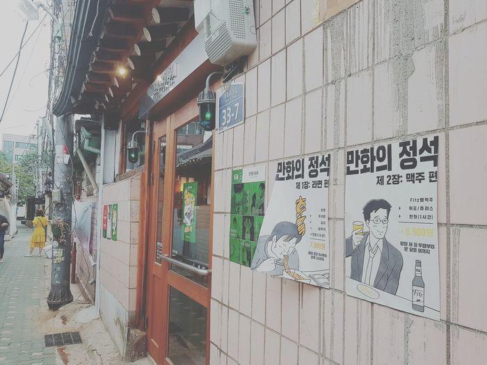 No People Day 한국 대한민국 Korea Street Seoul Jongro 서울 Alley Backstreet Narrow Street
