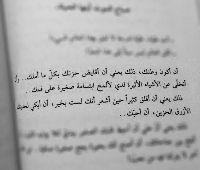 :') رئة واحدة  رفاه السيف  كتاب  اقتباس