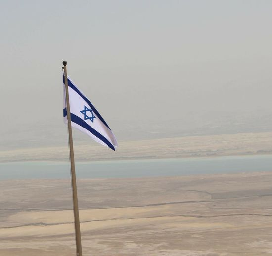 Israel Flag Look At That View Travels